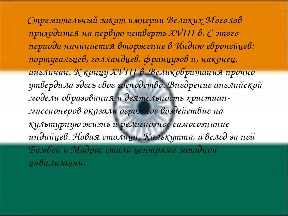 Стремительный закат империи Великих Моголов приходится на первую четверть XVI...