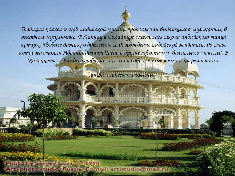 Традиции классической индийской музыки продолжили выдающиеся музыканты, в осн...