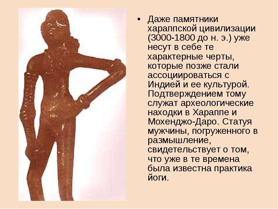 Даже памятники хараппской цивилизации (3000-1800 до н. э.) уже несут в себе т...