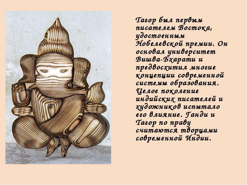 Тагор был первым писателем Востока, удостоенным Нобелевской премии. Он основа...