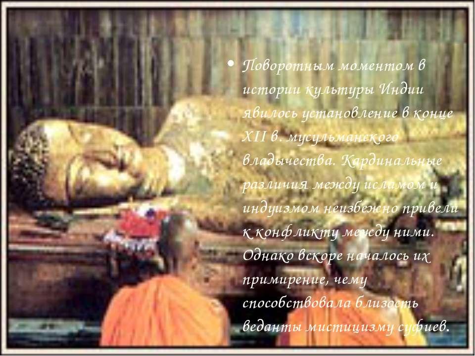 Поворотным моментом в истории культуры Индии явилось установление в конце XII...