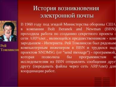 История возникновения электронной почты В 1968 году под эгидой Министерства о...
