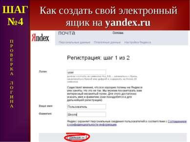 Как создать свой электронный ящик на yandex.ru ШАГ №4 П Р О В Е Р К А Л О Г И...
