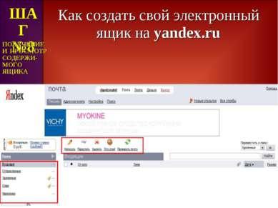 Как создать свой электронный ящик на yandex.ru ШАГ №8 ПОЛУЧЕНИЕ И ПРОСМОТР СО...