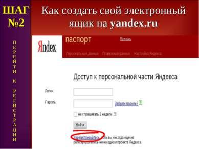 Как создать свой электронный ящик на yandex.ru ШАГ №2 П Е Р Е Й Т И К Р Е Г И...