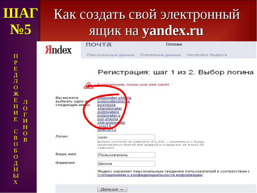 Как создать свой электронный ящик на yandex.ru ШАГ №5 П Р Е Д Л О Ж Е Н И Е С...