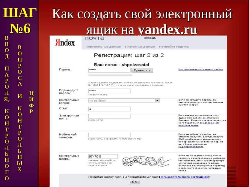 Как создать свой электронный ящик на yandex.ru ШАГ №6 В В О Д П А Р О Л Я, К ...