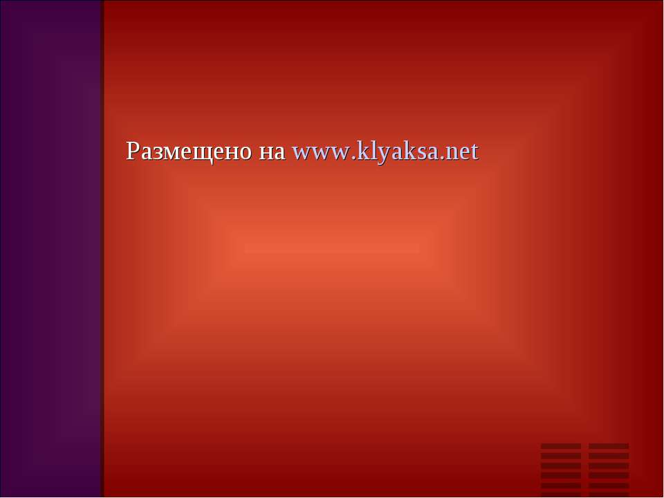 Размещено на www.klyaksa.net