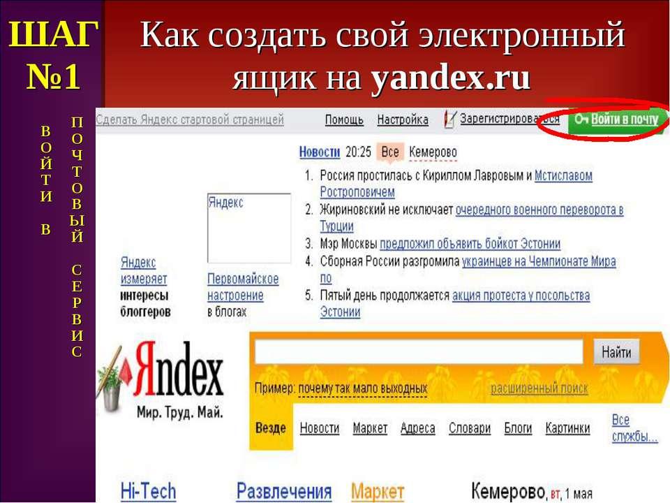 Как создать свой электронный ящик на yandex.ru ШАГ №1 В О Й Т И В П О Ч Т О В...
