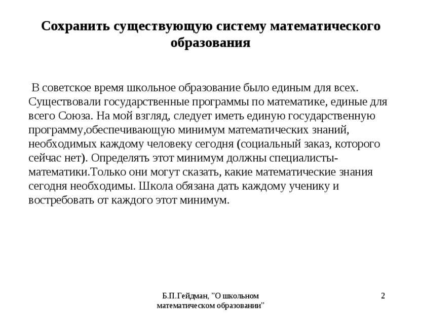 """Б.П.Гейдман, """"О школьном математическом образовании"""" * В советское время шко..."""