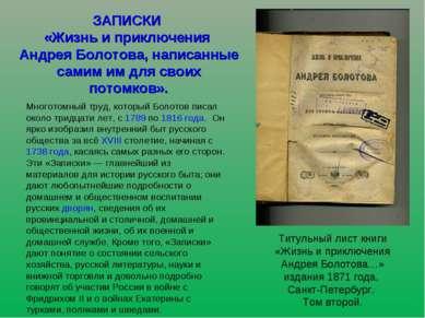 Многотомный труд, который Болотов писал около тридцати лет, с 1789 по 1816 го...