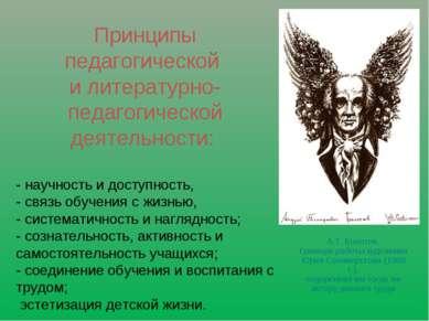 Принципы педагогической и литературно-педагогической деятельности: - научност...