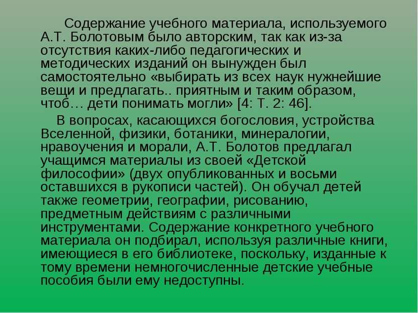 Содержание учебного материала, используемого А.Т. Болотовым было авторским, т...