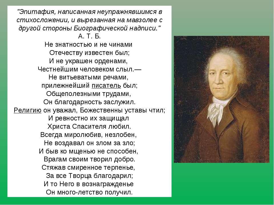 """""""Эпитафия, написанная неупражнявшимся в стихосложении, и вырезанная на мавзол..."""