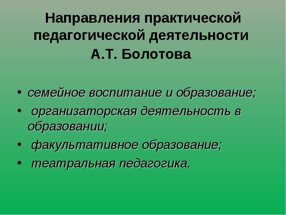 Направления практической педагогической деятельности А.Т. Болотова семейное в...
