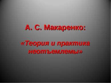 А. С. Макаренко: «Теория и практика неотъемлемы»