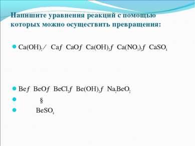 Напишите уравнения реакций с помощью которых можно осуществить превращения: С...