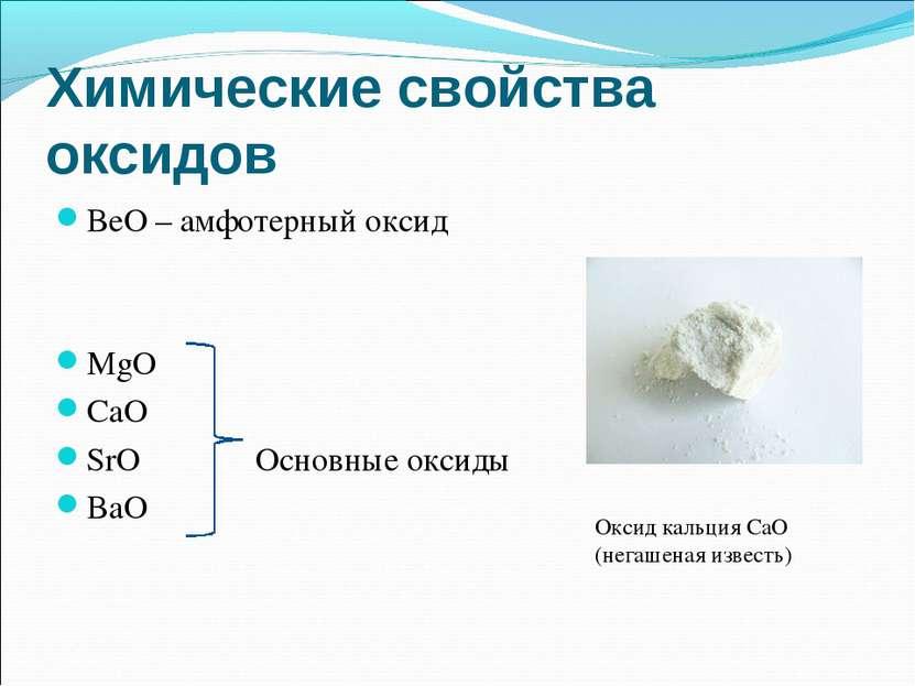 Химические свойства оксидов BeO – амфотерный оксид  MgO CaO SrO Основные окс...