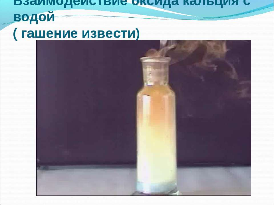 Взаимодействие оксида кальция с водой ( гашение извести)