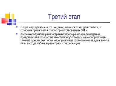 Третий этап После мероприятия (в тот же день) пишется отчет для клиента, к ко...