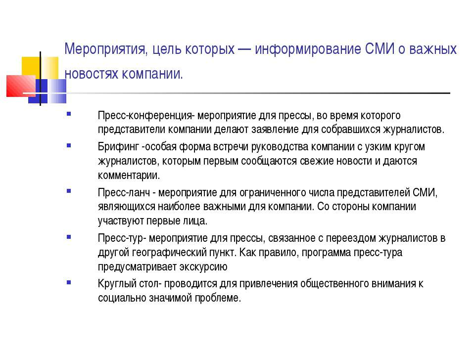 Мероприятия, цель которых — информирование СМИ о важных новостях компании. Пр...