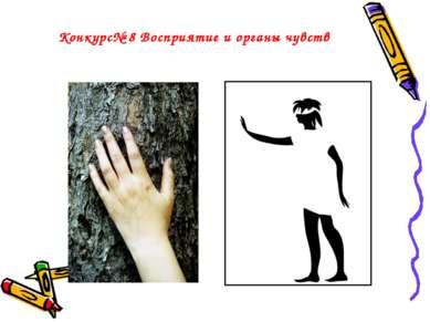 Конкурс№ 8 Восприятие и органы чувств
