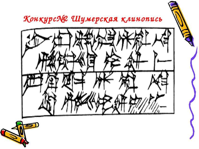 Конкурс№2 Шумерская клинопись