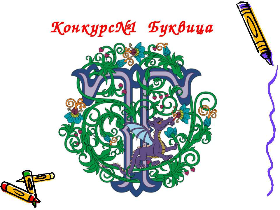 Конкурс№1 Буквица