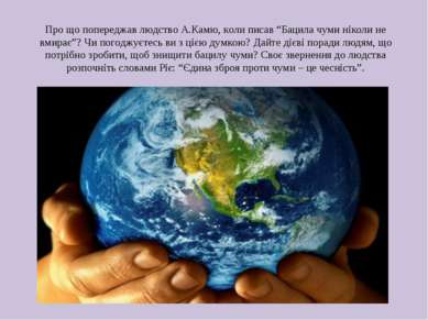 """Про що попереджав людство А.Камю, коли писав """"Бацила чуми ніколи не вмирає""""? ..."""