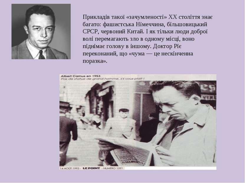 Прикладів такої «зачумленості» XX століття знає багато: фашистська Німеччина,...