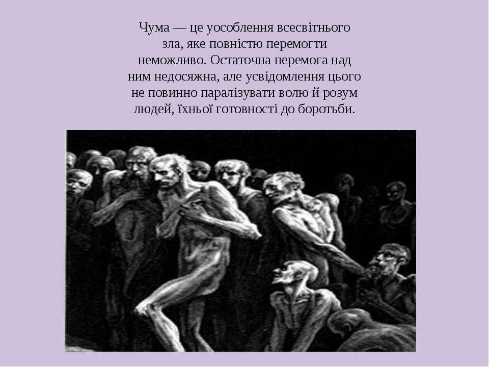 Чума — це уособлення всесвітнього зла, яке повністю перемогти неможливо. Оста...
