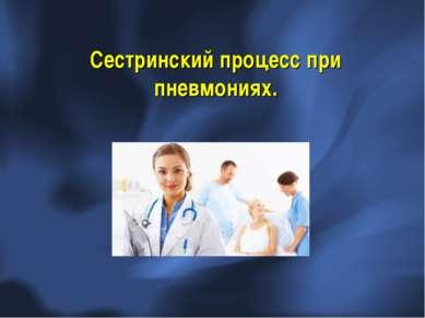 Сестринский процесс при пневмониях.