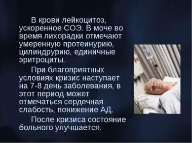 В крови лейкоцитоз, ускоренное СОЭ. В моче во время лихорадки отмечают умерен...