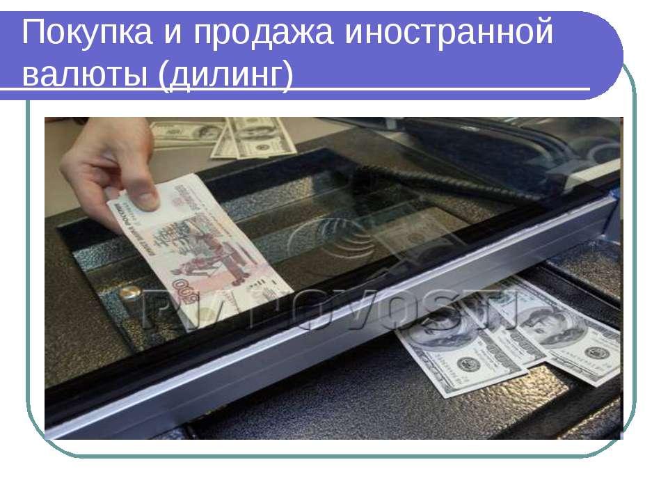 Покупка и продажа иностранной валюты (дилинг)