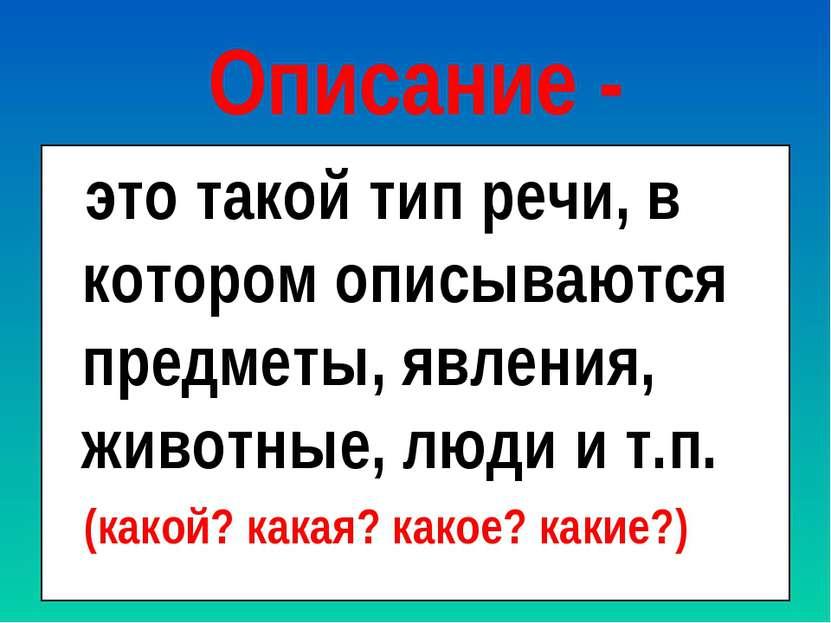 Описание - это такой тип речи, в котором описываются предметы, явления, живот...