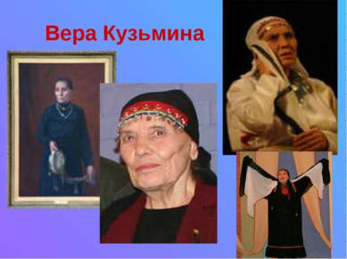 Вера Кузьмина