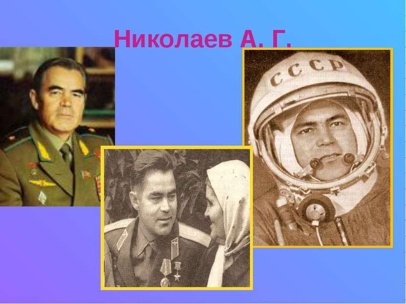 Николаев А. Г.