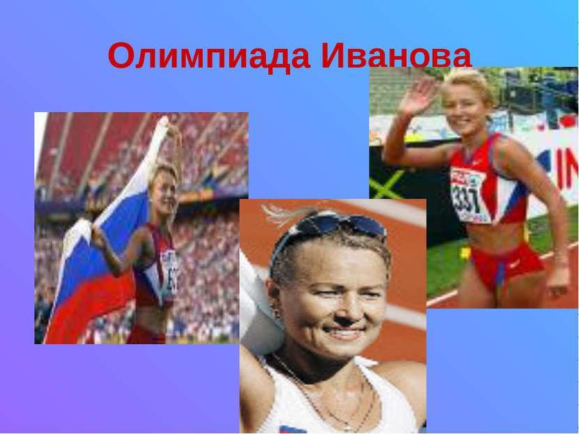 Олимпиада Иванова