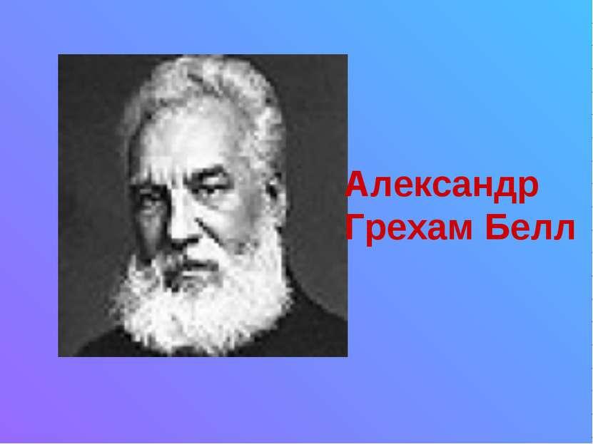 Александр Грехам Белл