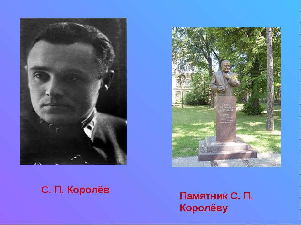 С. П. Королёв Памятник C. П. Королёву