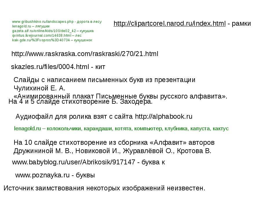 www.gribushkino.ru/landscapes.php - дорога в лесу lenagold.ru – лягушки gazet...