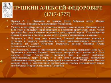 ПУШКИН АЛЕКСЕЙ ФЕДОРОВИЧ (1717-1777) Прадед А. С. Пушкина по матери (отец баб...
