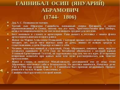 ГАННИБАЛ ОСИП (ЯНУАРИЙ) АБРАМОВИЧ (1744- 1806) Дед А. С. Пушкина по матери. Т...