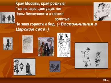 Пр… Края Москвы, края родные, Где на заре цветущих лет Часы беспечности я тра...
