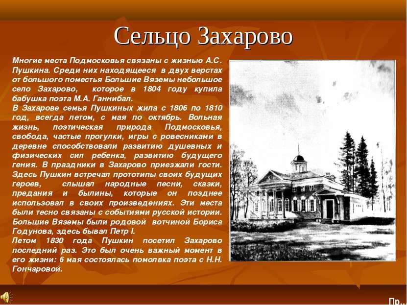 Сельцо Захарово Многие места Подмосковья связаны с жизнью А.С. Пушкина. Среди...
