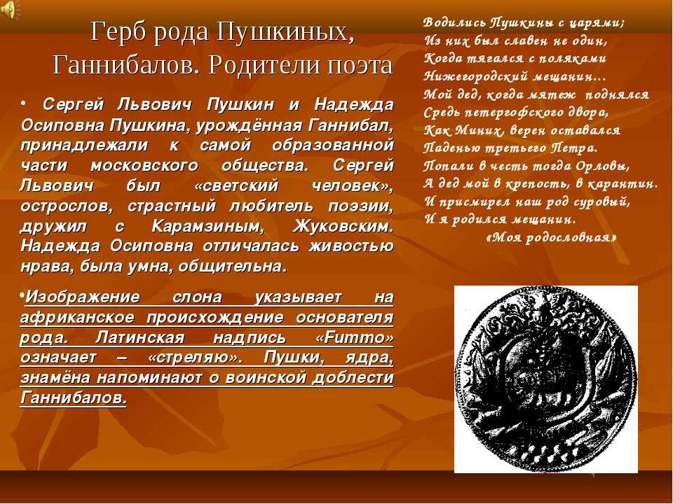 Герб рода Пушкиных, Ганнибалов. Родители поэта Водились Пушкины с царями; Из ...
