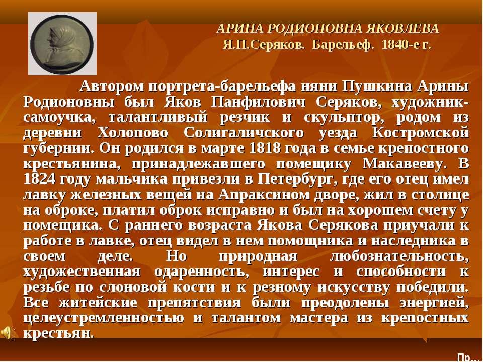АРИНА РОДИОНОВНА ЯКОВЛЕВА Я.П.Серяков. Барельеф. 1840-е г. Автором портрета-б...