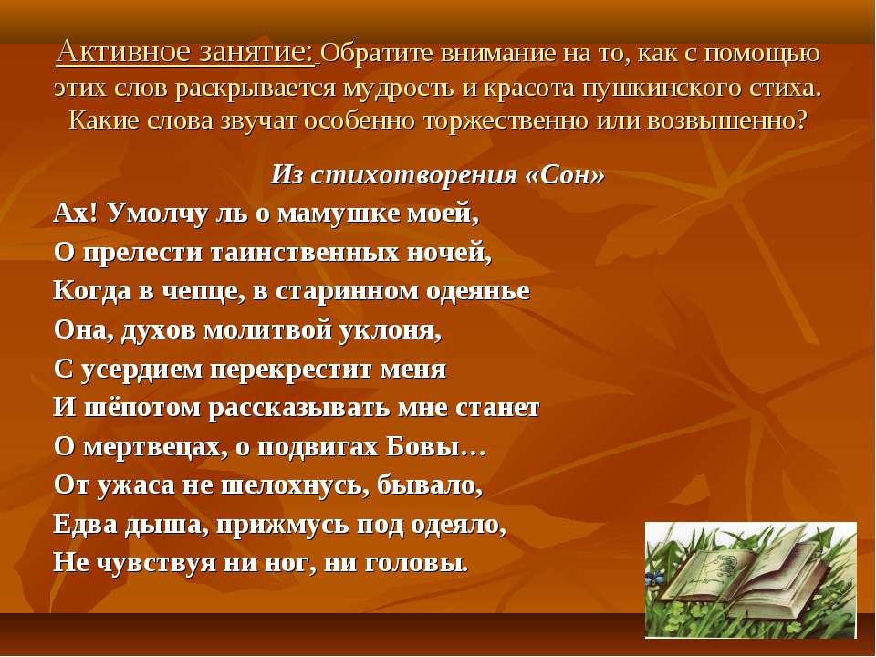 Активное занятие: Обратите внимание на то, как с помощью этих слов раскрывает...