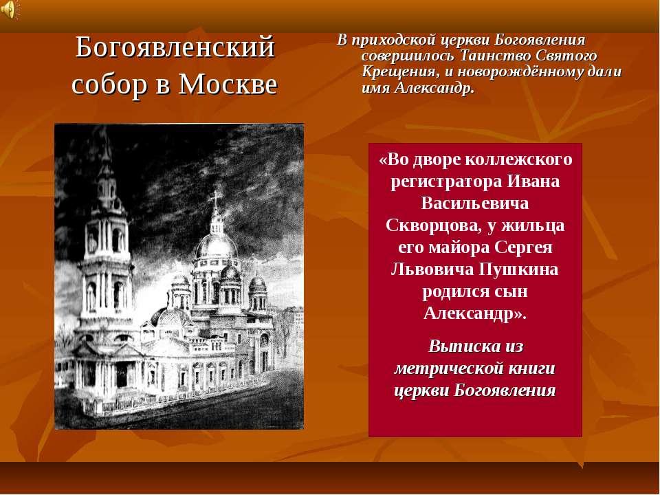 Богоявленский собор в Москве В приходской церкви Богоявления совершилось Таин...