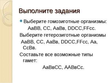 Выполните задания Выберите гомозиготные организмы: АаВВ, СС, АаВв, DDCC,FFcc....